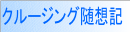 2-5zuisouki.png